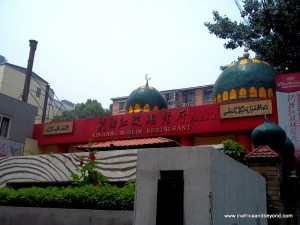 Xinjiang Islamic Restaurant, Beijing